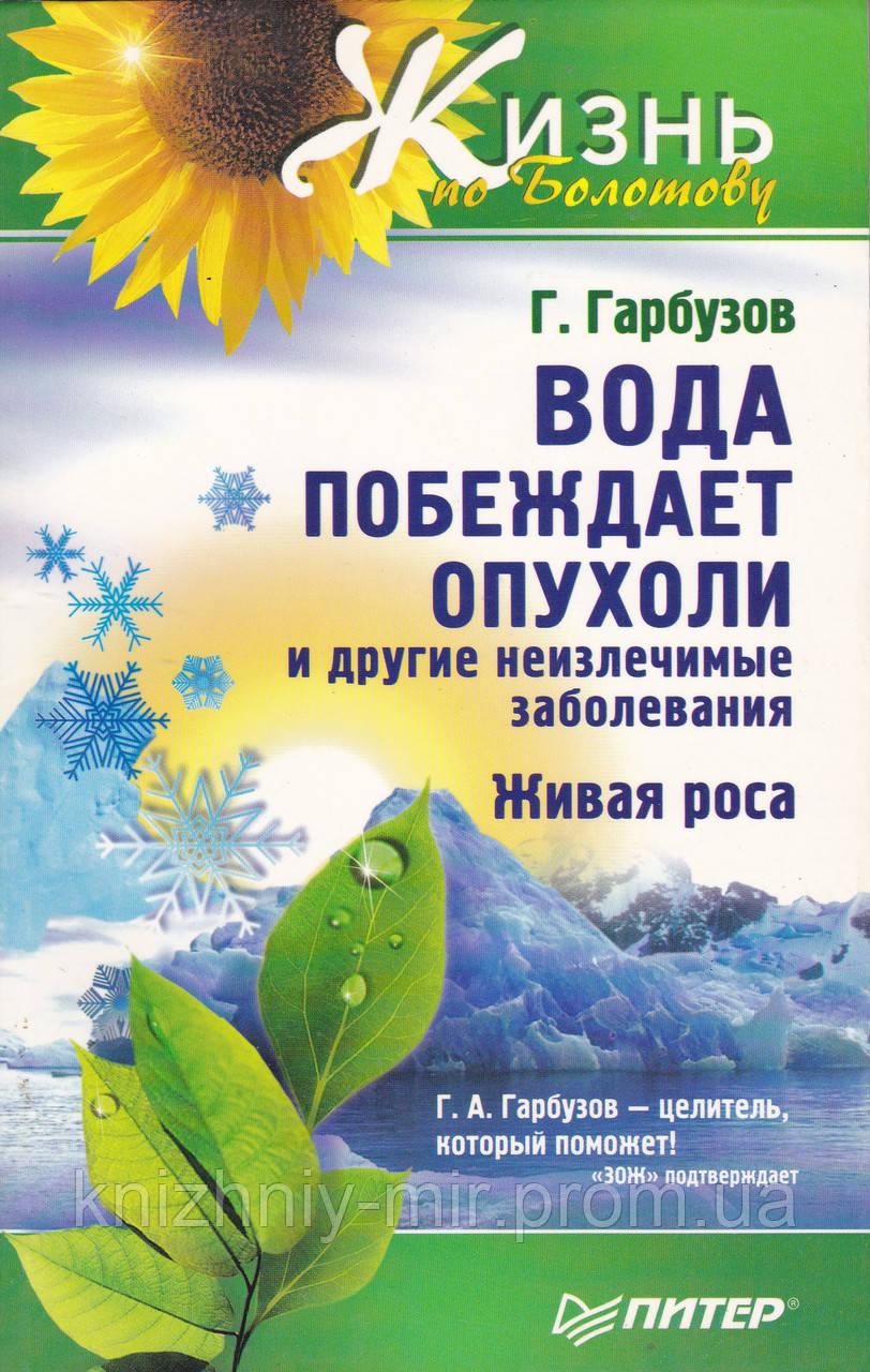 Гарбузов Вода Побеждает Опухоли (мяг)