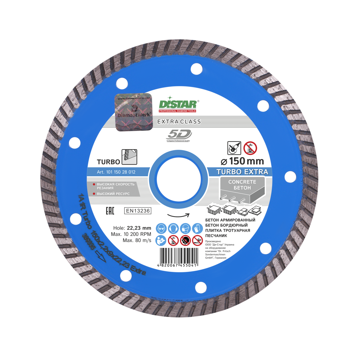 Алмазный диск Distar Turbo Extra