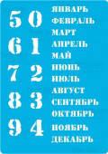 Трафарет Вечный календарь русский