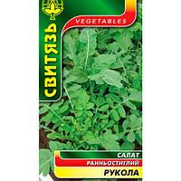 Семена Свитязь Салат Руккола 0.5 г
