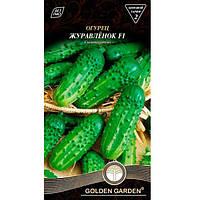 Семена Golden Garden Огурец Журавленок F1 0.5 г
