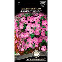 Семена Golden Garden Петуния ампельная Лавина розовая F1 10 шт