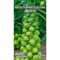Семена Украины Капуста брюссельская Мачуга 1 г