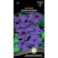 Семена Golden Garden Петуния Синий вельвет 0.2 г.