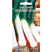 Семена Украины Лук-порей Осенний великан 1 г