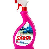 Средство для чистки ковров и мебели Sama 500 мл