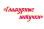 """""""Гламурные Штучки"""""""