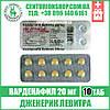 Дженерик Левитра JOYVITRA 20 | Варденафил 20 мг | 10 таб