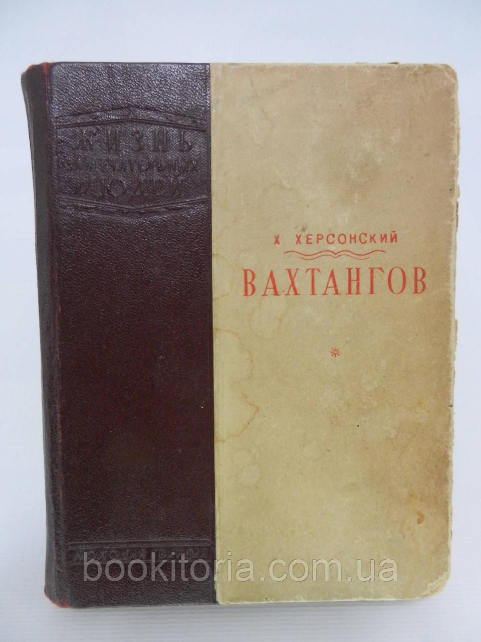 Херсонский Х. Вахтангов (б/у).