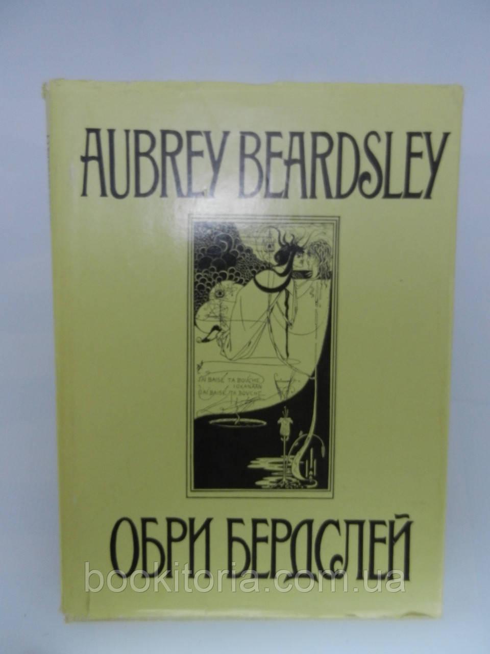 Обри Бердслей. 66 избранных рисунков. (Aubrey Beardsley) (б/у).