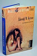 """Книга """"В ожидании варваров"""""""