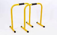 Брусья тренажер напольный (2шт) FI-1219 EQUALIZER (металл, р-р58,5x45x74см, желтый)
