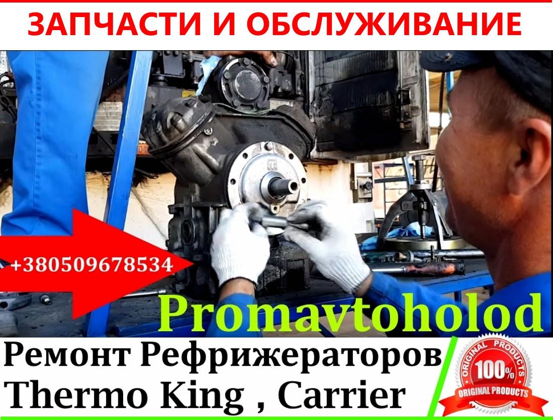 Ремонт Рефрижераторов Carrier Transicold