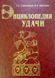 """Книга шкатулка дерев'яна """"Енциклопедія успіху"""""""