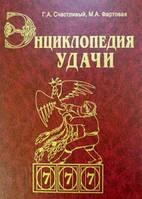 """Книга шкатулка деревянная """"Энциклопедия удачи"""""""