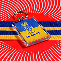 """Брелок """"Keep calm and love Ukraine!"""", купити брелок  символіка, брелок любіть Україну купити."""