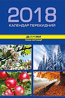 Календарь перекидной на 2018 год