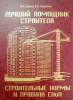 """Книга шкатулка деревянная """"Лучший помощник строителя"""""""
