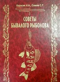 """Книга шкатулка дерев'яна """"Поради бувалого рибалки"""""""