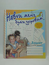 Мандрівець Робочий зошит Основи здоровя Навчи мене бути здоровим старший дошкільний вік