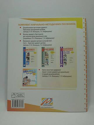 Мандрівець Робочий зошит Основи здоровя Навчи мене бути здоровим старший дошкільний вік, фото 2