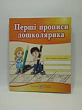 Робочий зошит Прописи Перші прописи дошколярика Косован