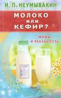 Молоко или кефир. И.Неумывакин