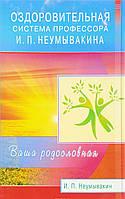 Оздоровительная система профессора И.П.Неумывакина.Ваша родословная. И.П.Неумывакин