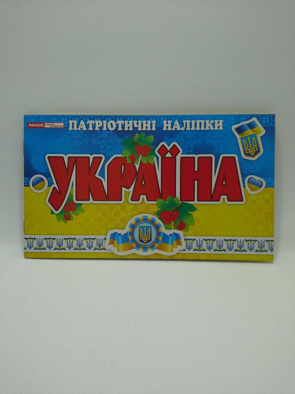 Світогляд Патріотичні наліпки Україна 5467 13106064У