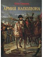 Армия Наполеона. Соколов О.
