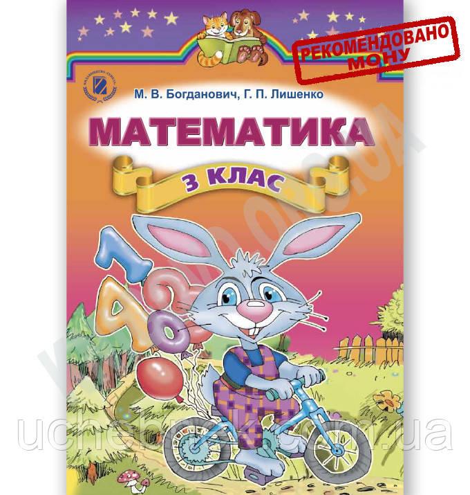 Математика 3 класс пидручник