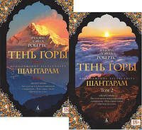 Шантарам-2. Тень горы (в 2-х томах) (комплект), фото 1