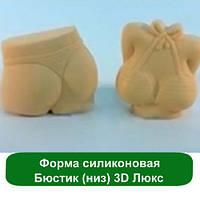 Форма силиконовая Бюстик (низ) 3D Люкс