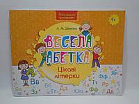 АССА Нова школа Весела абетка Цікаві літерки