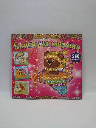 Глорія Блискуча мозаїка Рожева 250 наліпок, фото 2