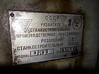 Станок токарно-винторезный 1М65 ( ДИП500 ) с РМЦ 5,0 м