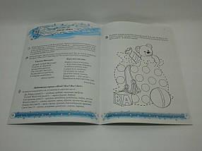 Веселковий дошколярик (5 рік життя) Малюємо міркуємо розвиваємося Наумчук Грамота, фото 2