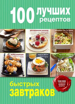 Кулинар Эксмо 100 лучших рецептов быстрых завтраков, фото 2