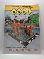 Мандрівець URBI Заміський будинок Розвивальна гра для дітей