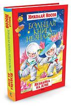 Махаон Велика книга (рос) Носов Велика книга Незнайка Незнайко на Місяці, фото 3