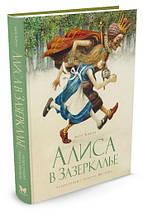 Махаон КнД (рус) Кэрролл Алиса в Зазеркалье (Книги нашего детства), фото 3