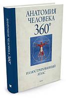 Махаон Роубак Анатомия человека 360 Иллюстрированный атлас