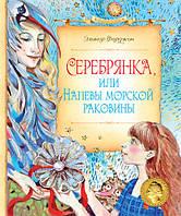 Махаон СкПо (рус) Фарджон Серебрянка или Напевы морской раковины (Сказочные повести)