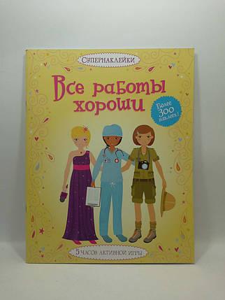 Махаон Супернаклейки (рус) Все работы хороши, фото 2