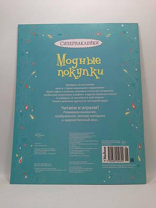 Махаон Супернаклейки (рос) Модні покупки, фото 2