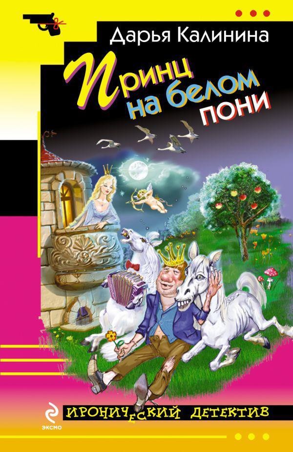 Мини Эксмо Калинина Принц на белом пони