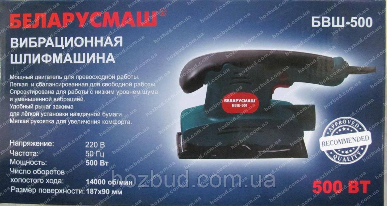 Вібраційна шліфмашина Беларусмаш БВШ-500