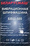 Вібраційна шліфмашина Беларусмаш БВШ-500, фото 8
