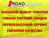 ПОЛОмаркет РАБОТАЕТ ДЛЯ ВАС !