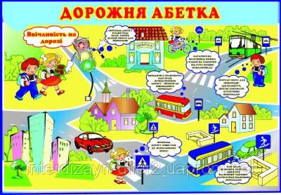 Стенд Правила безпеки на дорозі